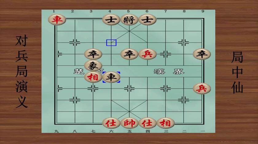 中国象棋全局谱:急进中兵局演义第1局