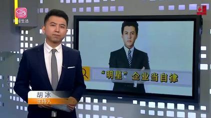 演员靳东人设崩了?企业信息隐瞒,名下公司被列经营异常名录