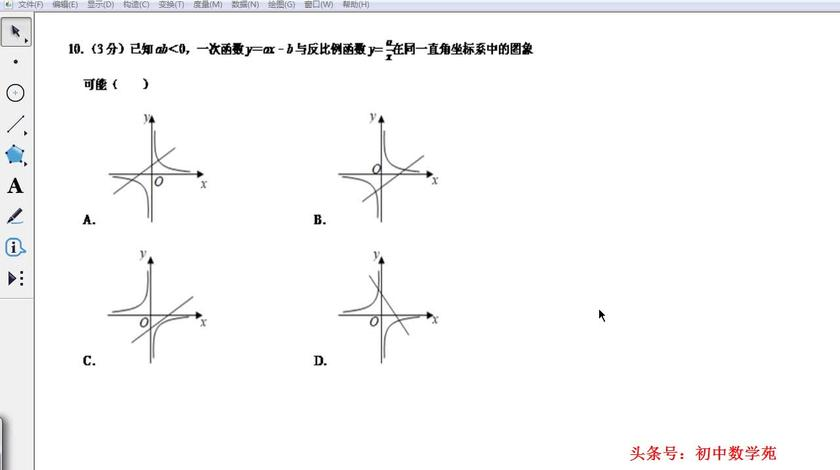 几何画板分步演示布幕自定义工具的使用方法,非常简单实用!