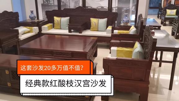 经典款红酸枝汉宫沙发不贵,20多万你会买吗?