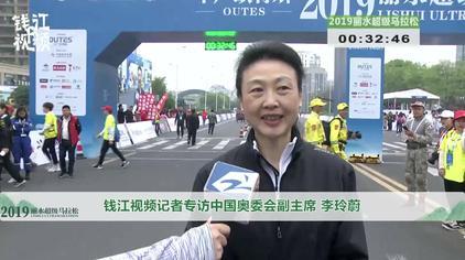 钱江视频记者专访中国奥委会副主席 李玲蔚