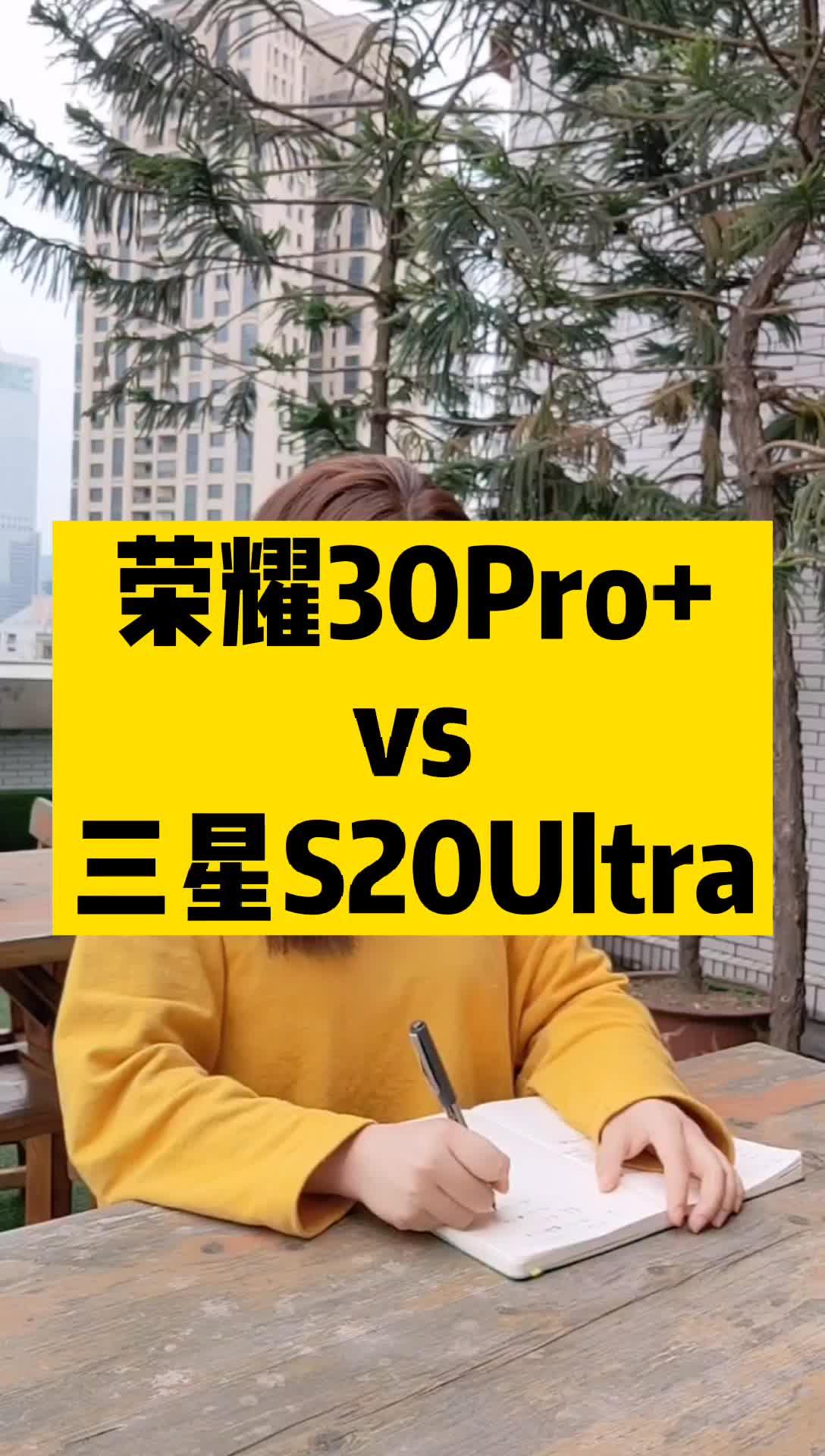 荣耀30Pro+ VS 三星S20Ultra 性能