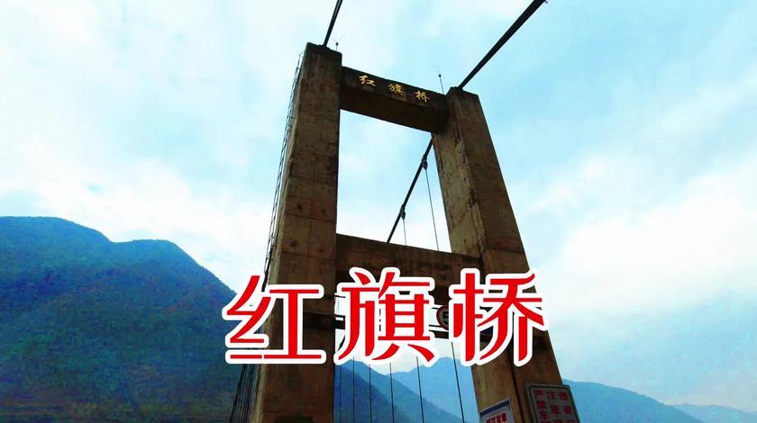 怒江美丽公路之开端,与想象中有差距,途径拉索红旗桥