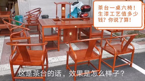 一桌六椅新中式茶台,生漆工艺,镜面效果,你觉得什么价格合适?