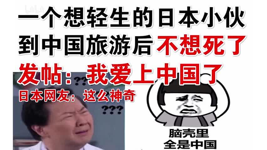 一个想轻生的日本小伙,到中国旅游后,不想死了!日本网友惊奇~