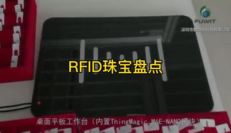 RFID珠宝快速盘点