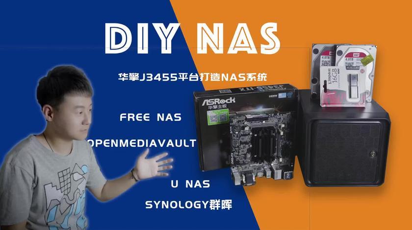 DIY一套家用NAS,抛弃不靠谱的云端硬盘,千元左右媲美群晖1618