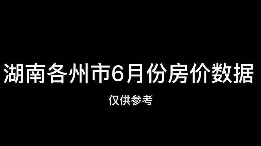 #慈房网 #房价 湖南省各州市六月份房价数据新鲜出炉