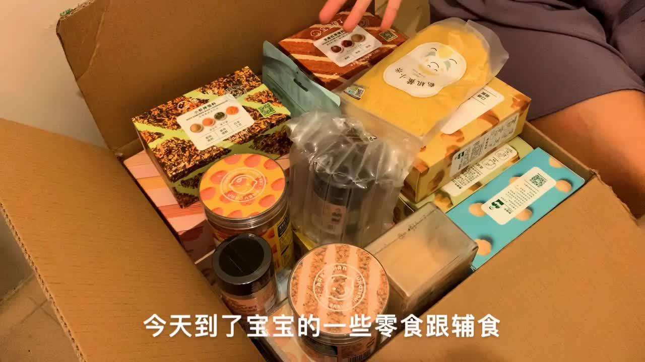 6个月+宝宝零食辅食 开箱…#8月正确打开方式