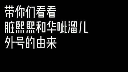 #德云社 #尚九熙何九华  🙃🙃nm别限流