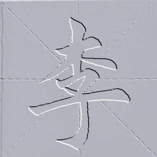 每日习字学书法#谁说书法不抖音 #楷书毛笔 #齐州堂