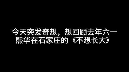 #尚九熙何九华 2019.06.01石家庄#云起雷鸣 助演。熙熙的自我介绍