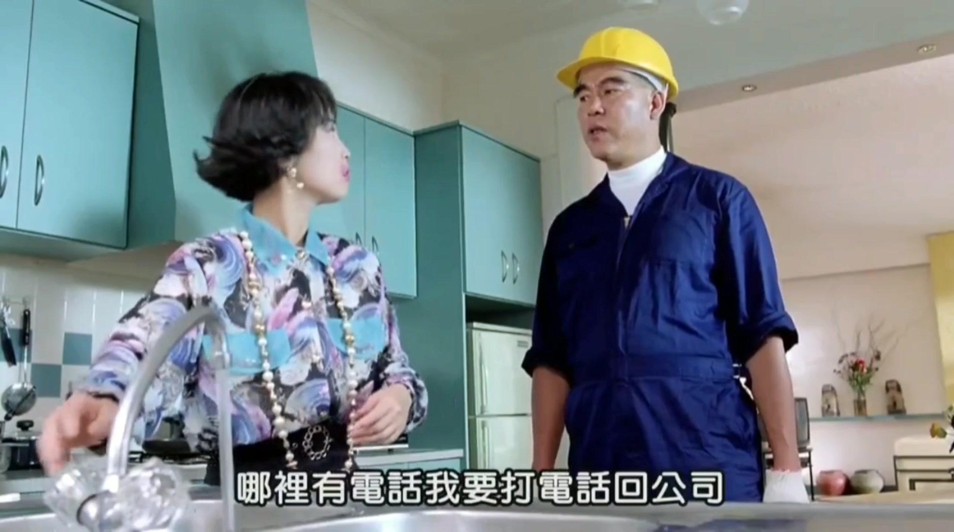 超级学校霸王粤语:这水管漏水呀