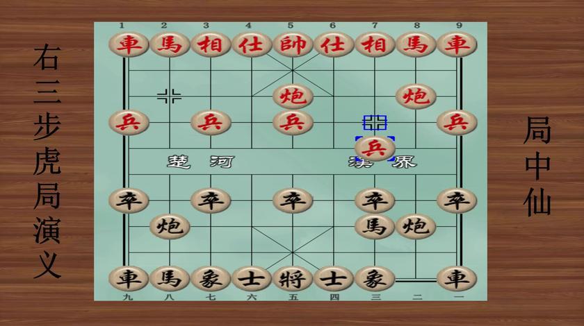中国象棋全局谱:右三步虎演义第1局