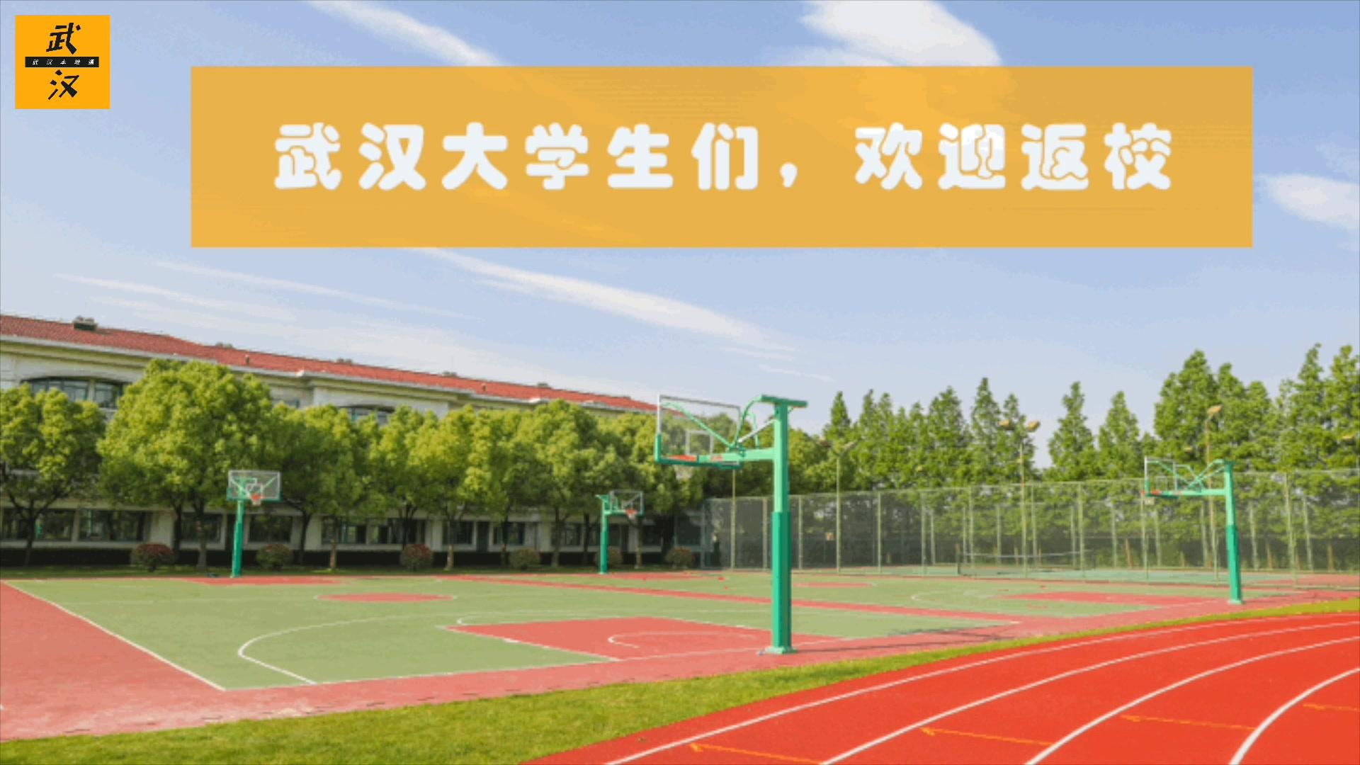 武汉大学生返校时间定了,欢迎返校,大学生们