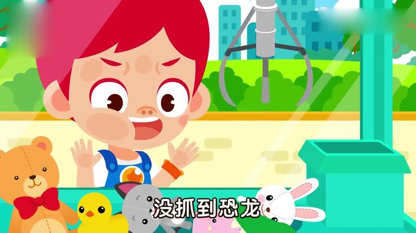 萌萌小宝贝投硬币抓娃娃,抓到机器人、恐龙、洋娃娃好棒哦