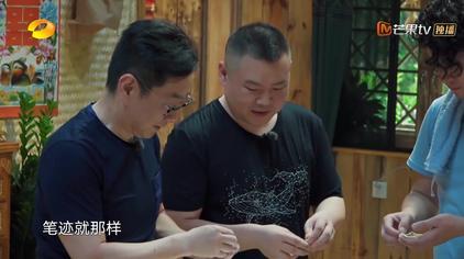 向往的生活4:岳云鹏有多爱饺子?微博发饺子,来蘑菇屋还点饺子