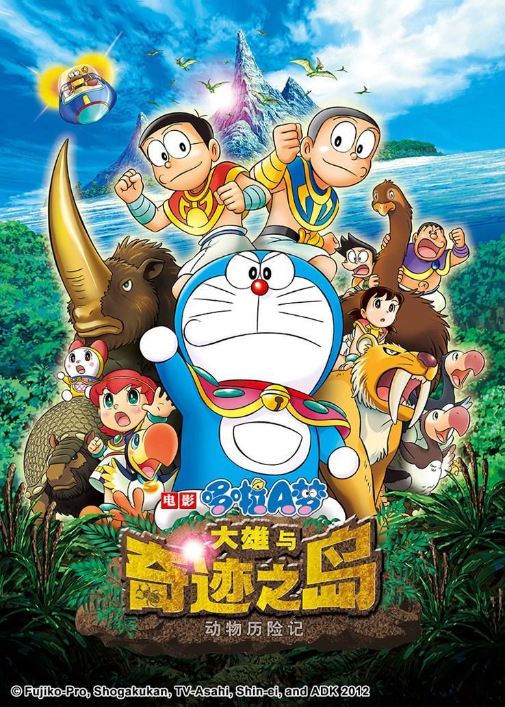哆啦A梦-大雄与奇迹之岛~动物历险记