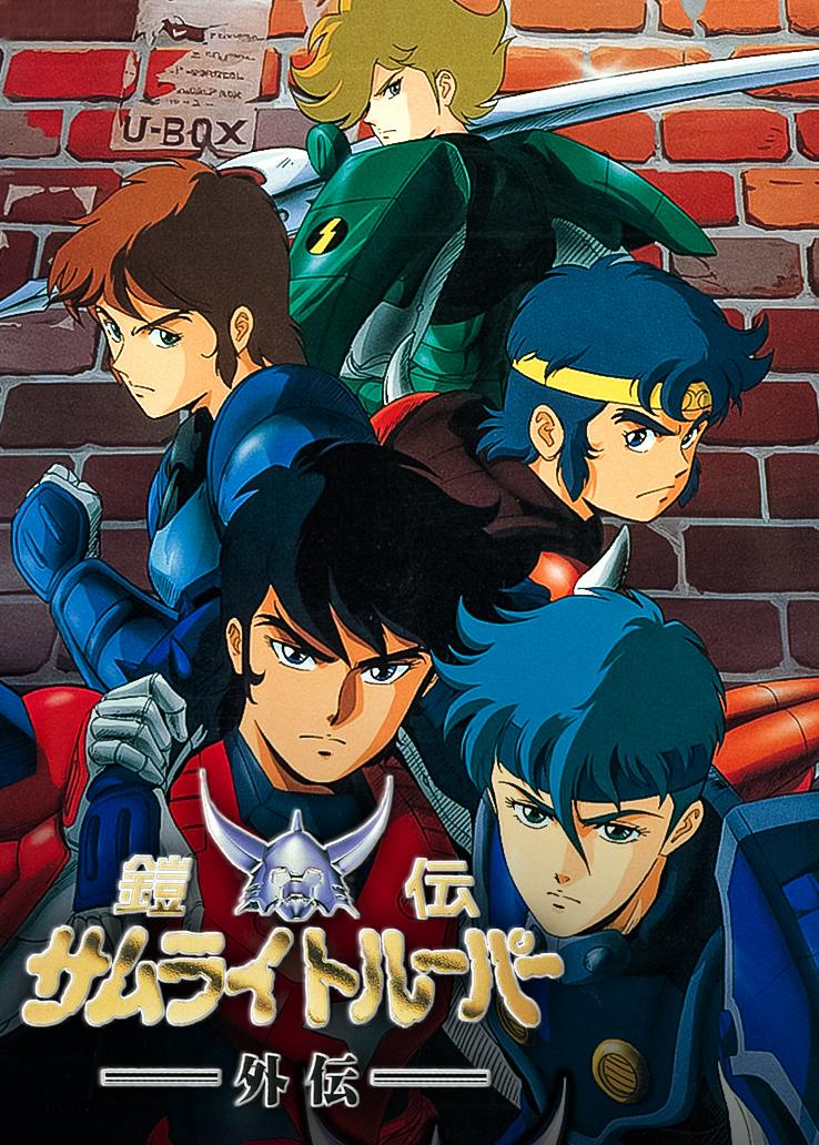 魔神坛斗士OVA第一季外传